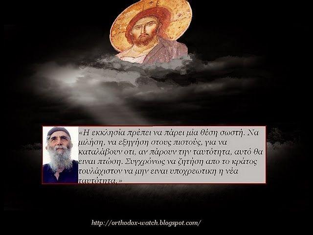 ΨΗΓΜΑΤΑ ΟΡΘΟΔΟΞΙΑΣ: Επιστολή διαμαρτυρίας από την Ιερά Κοινότητα του Α...