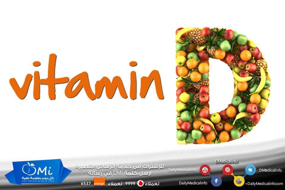 فيتامين د يعمل على امتصاص الكالسيوم الذي من غيره تصبح عظامك ضعيفة وهشة نقص هذا الفيتامين عند البالغين يؤدي إلى هشاشة العظام Vitamin D Vitamins Vitamin D Foods