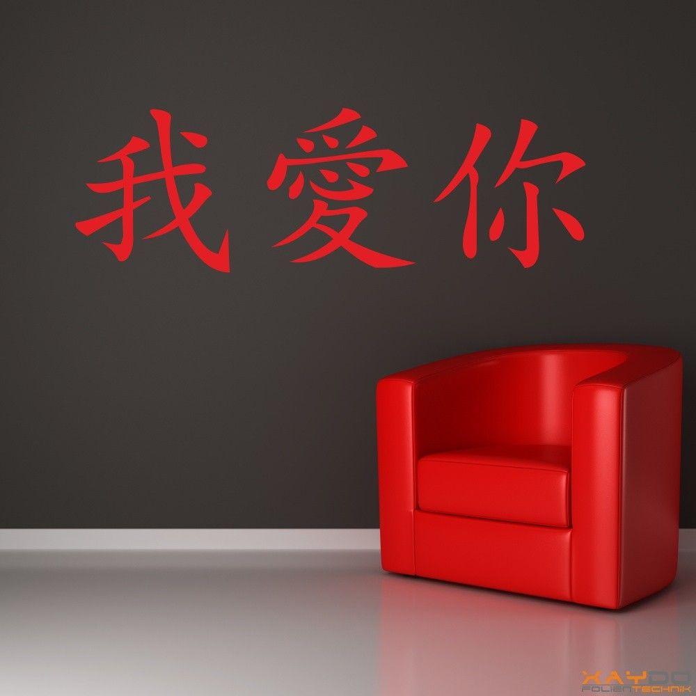 Wandtattoo Ich Liebe Dich Chinesisch Ab 8 95 Xaydo