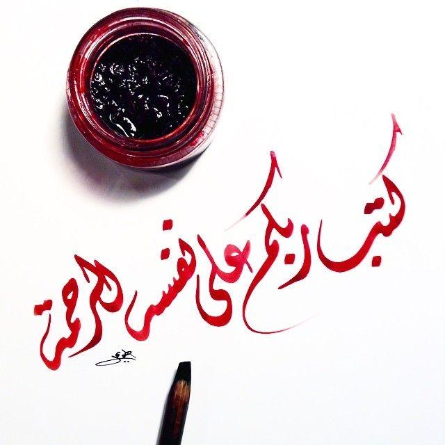 Pin زخرفة حروف عربية كيف احبك حبيبي On Pinterest Calligraphy Lessons Calligraphy Art Islamic Art Calligraphy