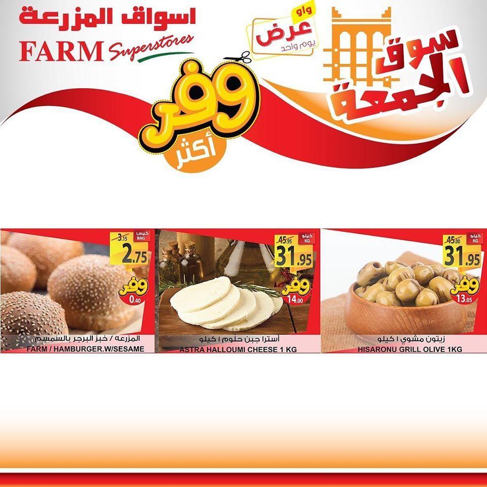 عروض رمضان عروض اسواق المزرعة المنطقة الشرقية الطازجة الجمعة 24 4 2020 اليوم فقط عروض اليوم Cereal Pops Halloumi Pops Cereal Box