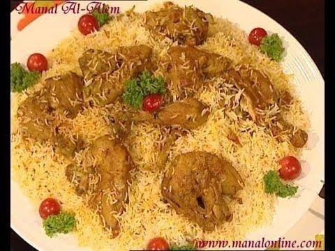 برياني الدجاج بالكركم منال العالم Recipes Cooking Kibbeh Nayeh Recipe