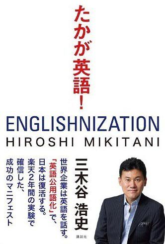 This is my new book coming!    About Englishnizaiton (English Project of Rakuten).