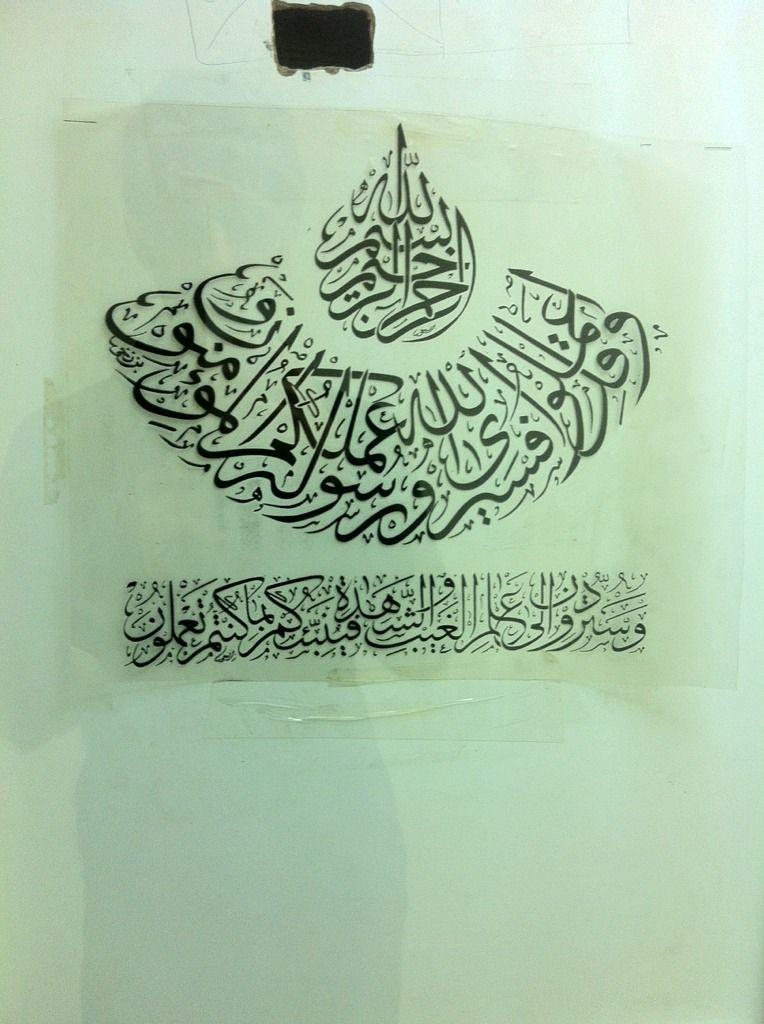Http Twitter Yfrog Com O0jl9omj Shared By Al Muqeem Islamic Calligraphy Arabic Art Islamic Art