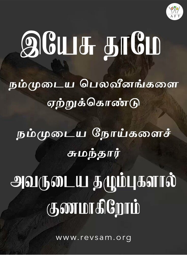 Pin By Tamil Mani On Tamil Bible Verse Wallpapers Bible Words Images Bible Verse Memorization Bible Words