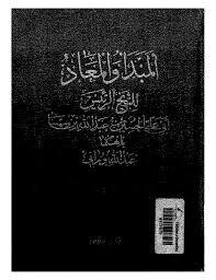 كتاب ابن سينا للاعشاب مجانا
