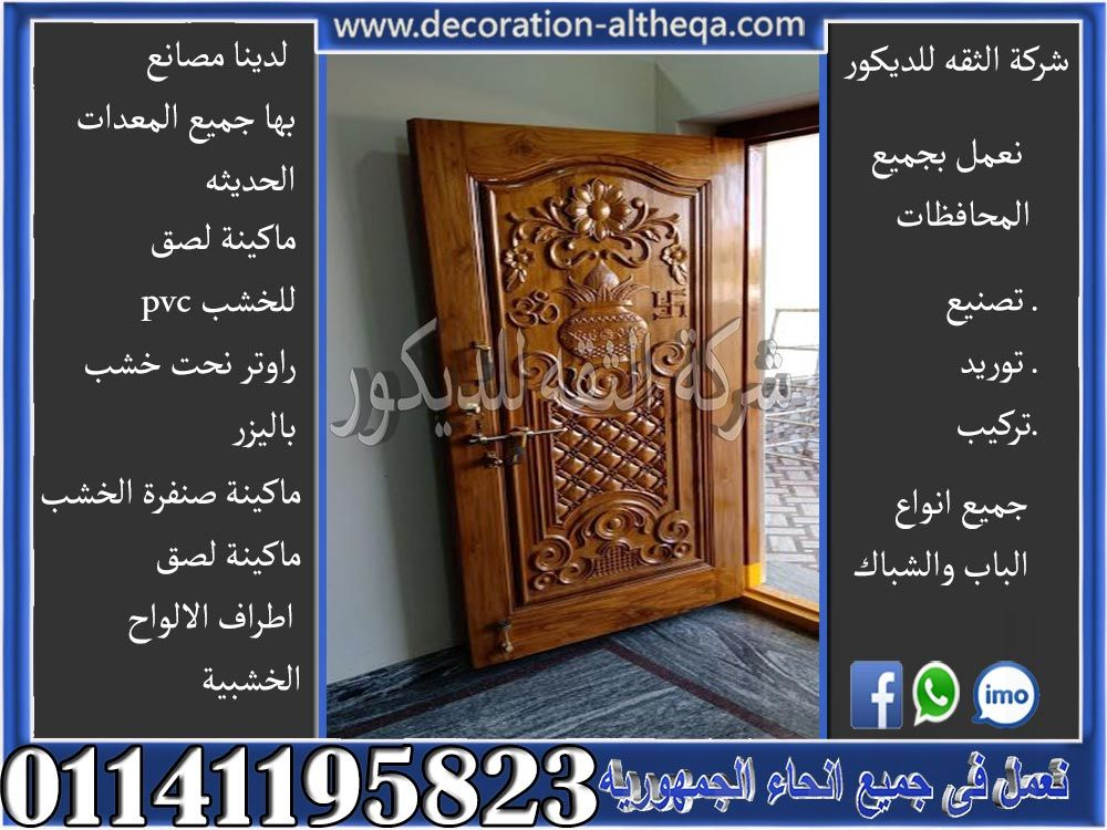 Pin By Ahmed Mousa1111 On Doors In 2021 Decor Home Decor Furniture