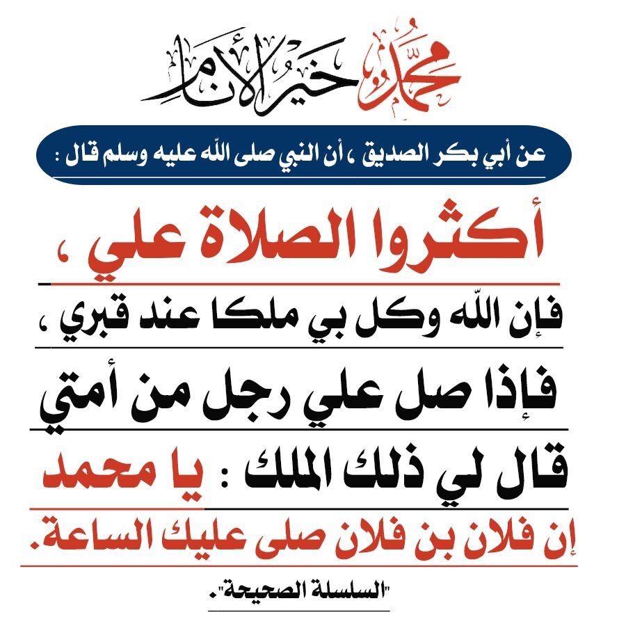 Pin By الأثر الجميل On أحاديث نبوية Words Quotes Islamic Quotes Quotations