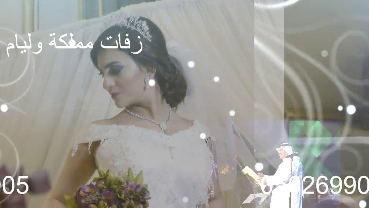 زفات 2018 اقبلي يابنت عمري محمد عبده بدون اسماء كامله زفة ممتازه Youtube