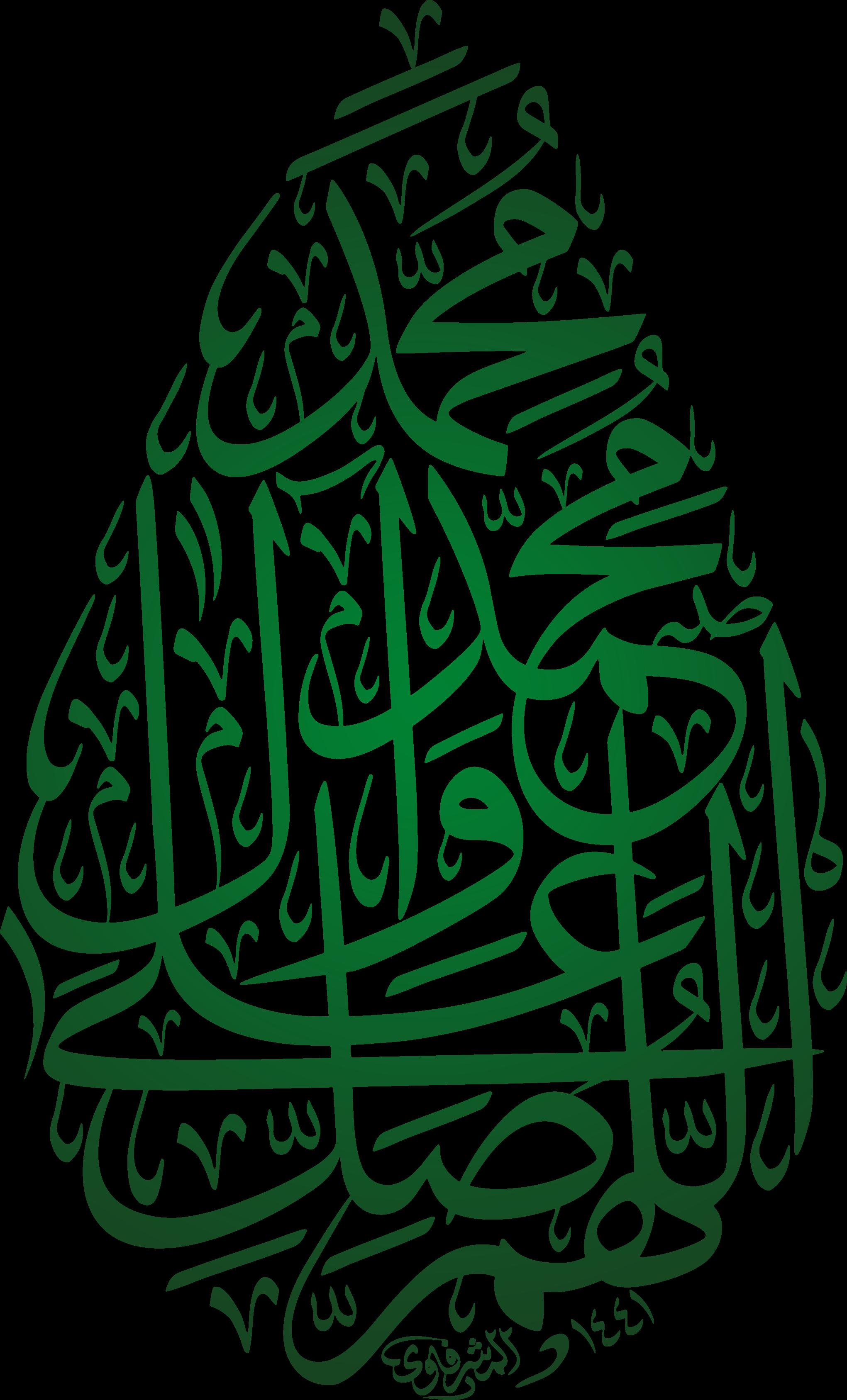 Pin By Mohammed Al Mobarak On اللهم صل على محمد و آل محمد Islamic Calligraphy Islamic Pictures Hoop Art