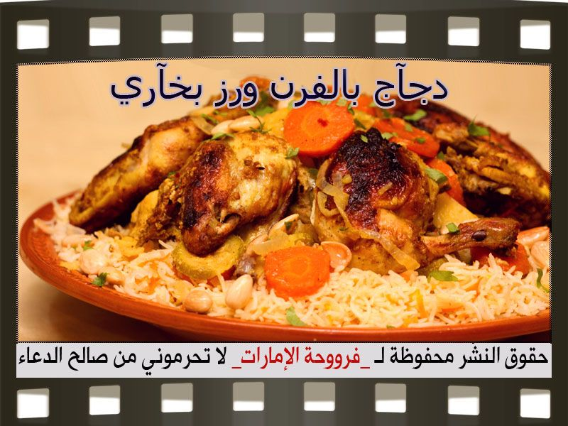 Bukhari Rice With Oven Baked Chicken Recipe Step By Step Baked Chicken Recipes Oven Chicken Recipes Oven Chicken Recipes