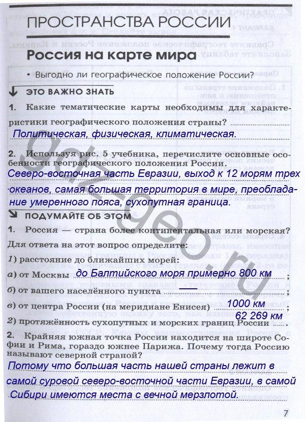Гдз по географии рабочая тетрадь а.н витченко г.г обух н.г станкевич 8 класс