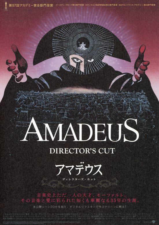 アマデウス ディレクターズ・カ...