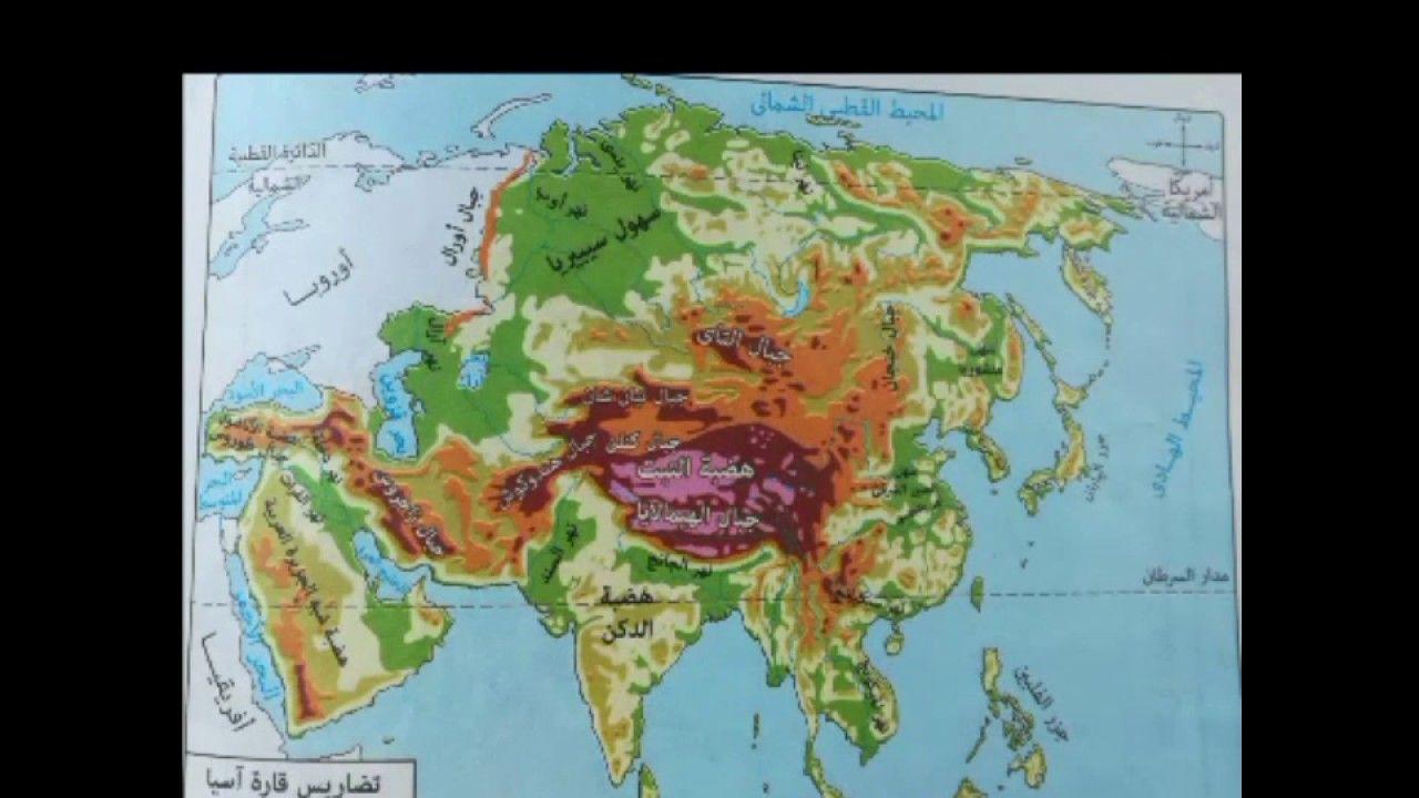 الدرس الثانى جغرافيا تضاريس العالم قارة اسيا للصف الثالث الاعدادى Geography World Map