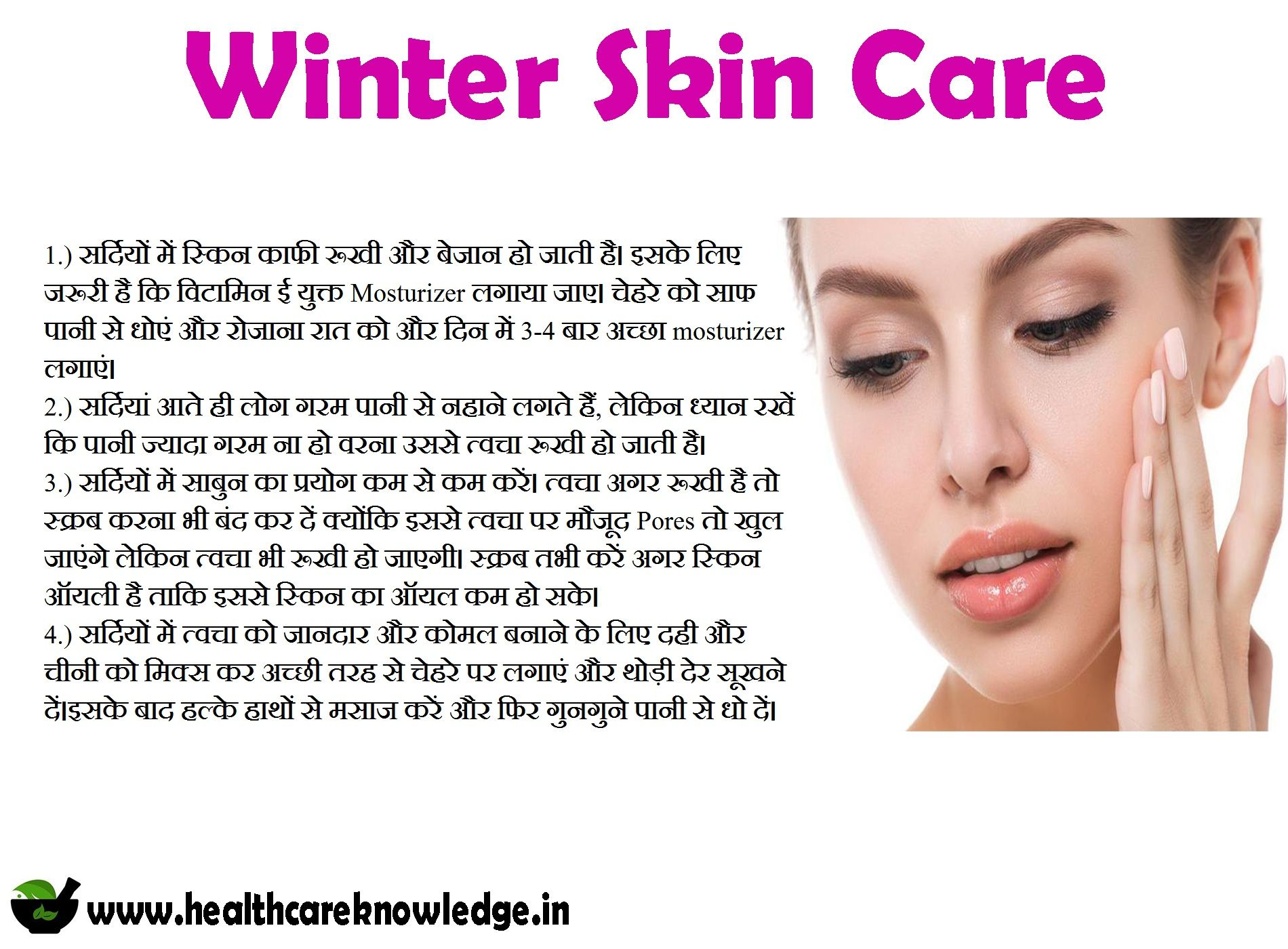 Beauty Tips For Hair And Skin Beauty Tips In Hindi Hair Tips Makeup Tips Ti Beauty Tips For Glowing Skin Homemade Beauty Tips Skincare For Combination Skin