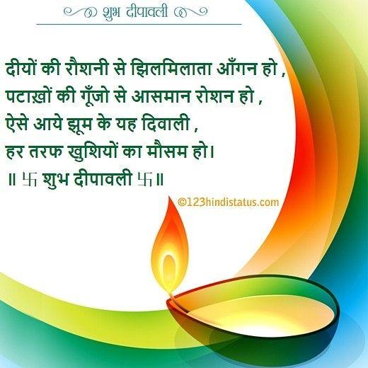 Diwali status in hindi and english 2019 Diwali status