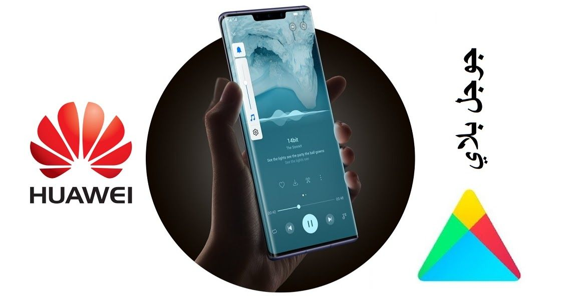 طريقة تثبيت متجر قوقل بلاي على هواتف هواوي Huawei Electronic Products Charger Pad