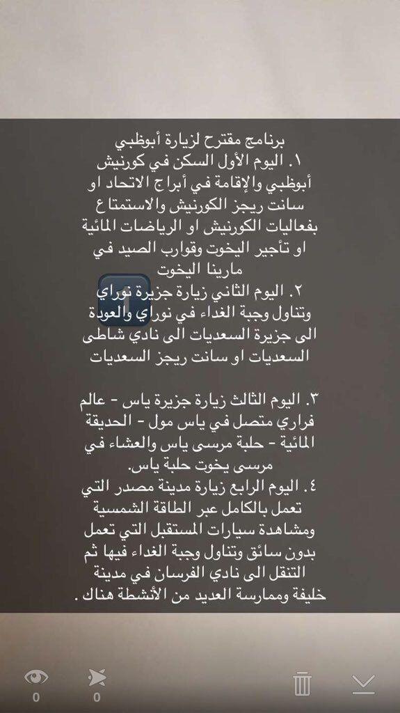 ابوظبي Event Travel Event Ticket