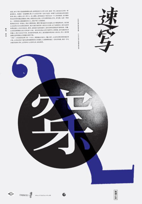 速写 / 陳飛波  A mix between chinese character , typography, and a question mark. Unique simple, and minimalist.