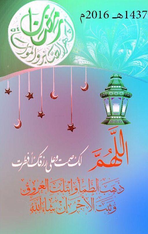 صياما مقبولا وافطارا شهيا رمضان كريم Calm Artwork Artwork Background