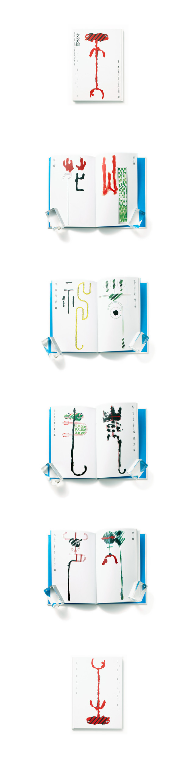 "Title: Anthology ""Mojie""(Private press edition)/ 作品集「文字絵」(私家版) Production year: 2008 Size: A5 Print: Digital print Photography: Ryohei Takanashi/ 高梨遼平  http://sunaiyuhei.tumblr.com"
