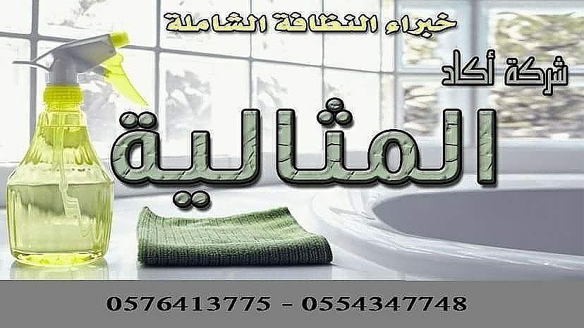 شركة المثالية لتنظيف بالخبر Bath Mat Home Decor Bath