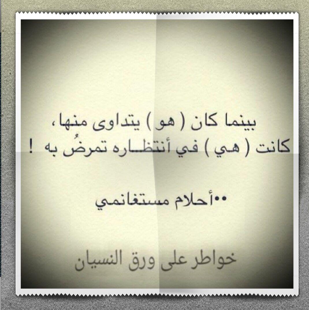 Pin By Inas Gadalla On غ ر ب ة ر وح My Mood Mood Arabic Calligraphy