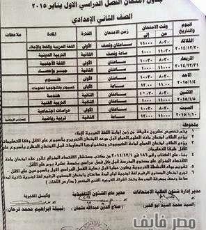 جدول امتحانات الصف الثانى الاعدادى الترم الأول 2015 محافظة الشرقية Sheet Music Event Ticket Music