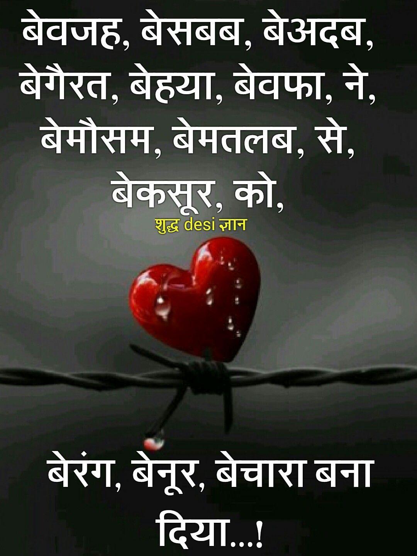 Valentine Day Funny Shayari : valentine, funny, shayari, Hindi, Shayari, Funny, Jokes, Hindi,, Jokes,, Quotes