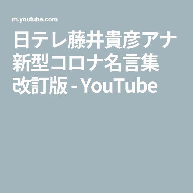 アナ コロナ 藤井