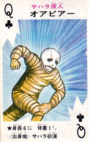 。In the early 1970s, the Kewpie Corporation (maker of Kewpie brand mayonnaise) produced a deck of promotional playing cards featuring various pachimon kaiju (imitation monsters modeled after creatures from popular movies and TV shows).