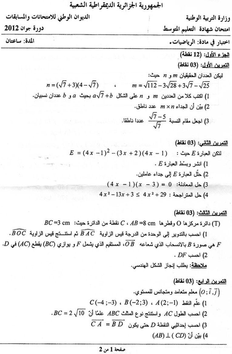 ملخصات الرياضيات السنة الخامسة ابتدائي الجيل الثاني Mathematics Math Generation
