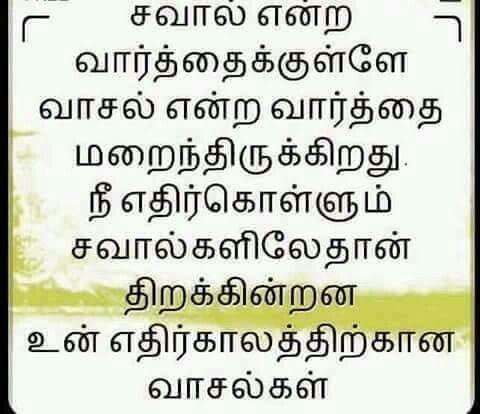 Good Quotations About Life Magnificent Pinraja Kannan On 01 Tmq 1000  Pinterest  Motivational