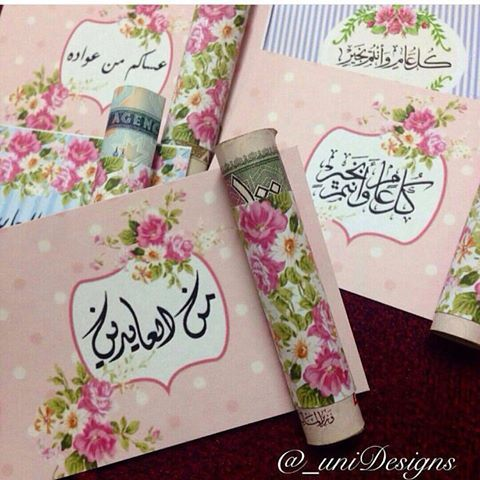 Http Scontent Cdninstagram Com T51 2885 15 S480x480 E35 11355821 1612398479017060 450333933 N Jpg Ig Cache Key Mtaymju1njey Ramadan Gifts Eid Cards Eid Gifts