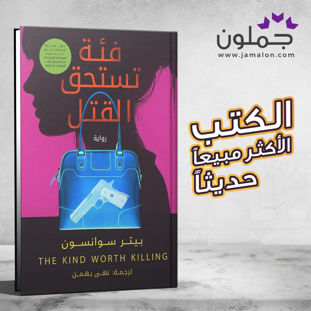 رواية فئة تستحق القتل Books Book Cover Cover