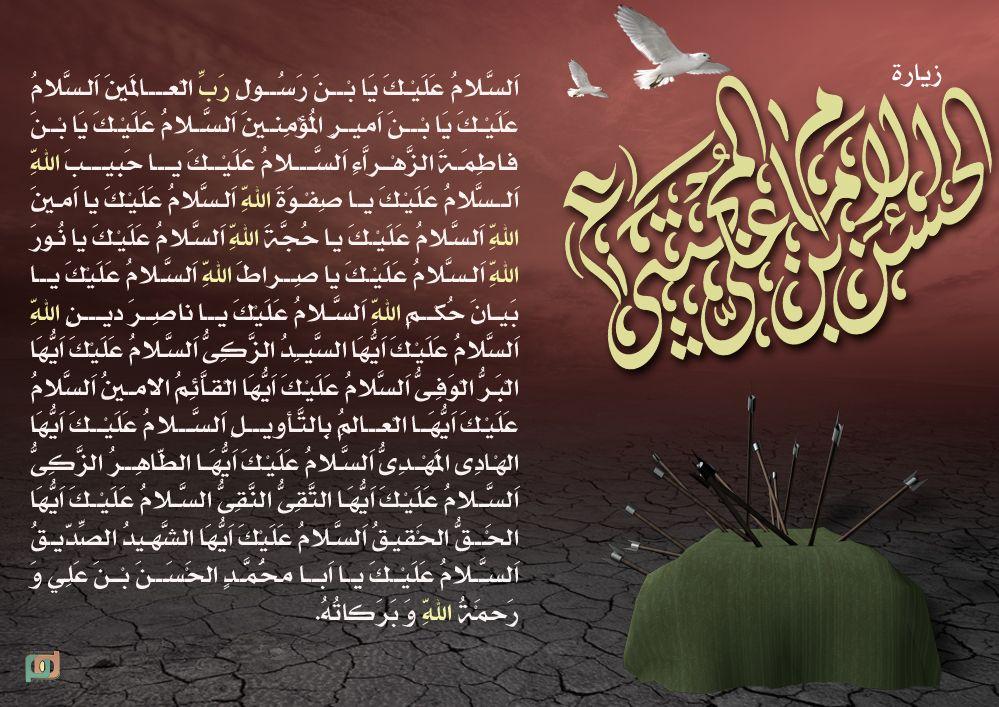 زيارة الامام الحسن المجتبى عليه السلام Movie Posters Poster Imam Hassan