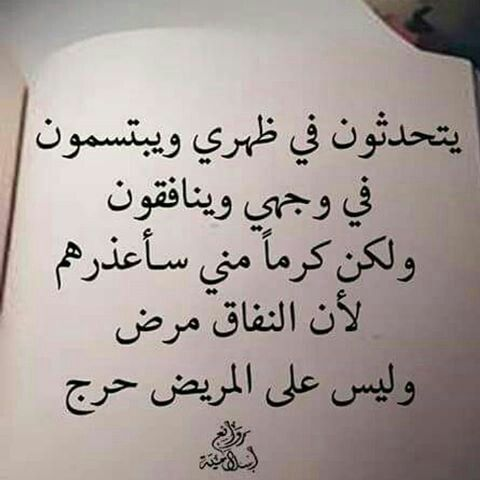 Pin By Yusra Fuad On كلام من Quotes Words Arabic Words