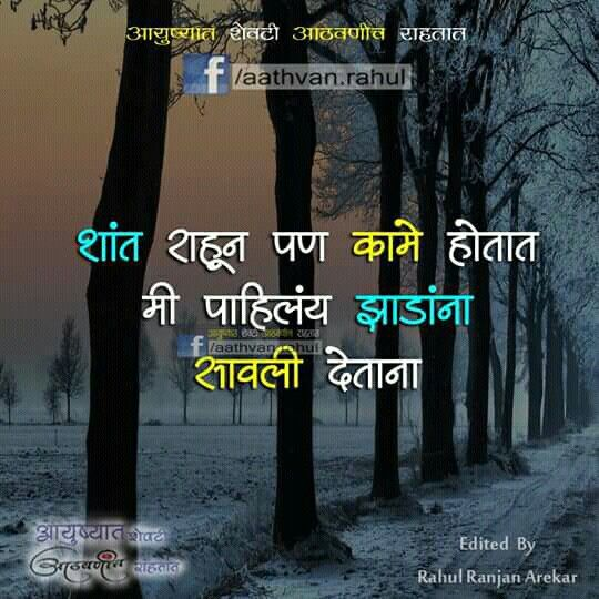 See Take The Lesson In Nature Best Quotes Inspirational Quotes Marathi Quotes