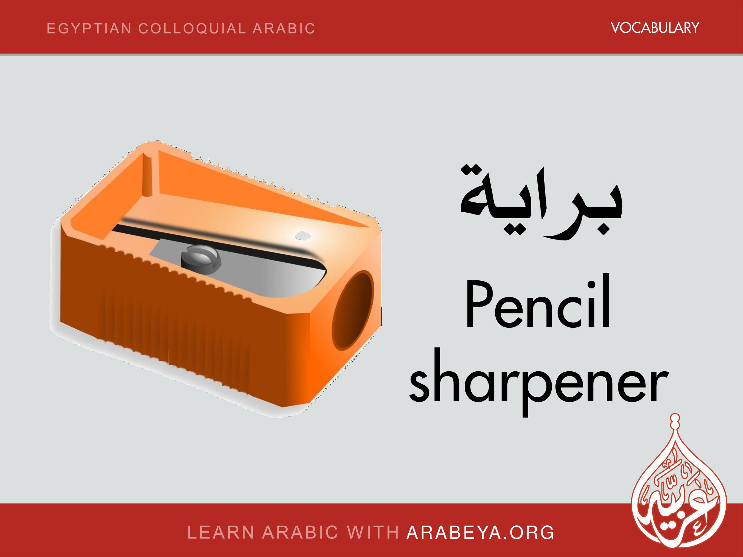 Pencil Sharpener Learn English Words English Language Learning Learning Arabic