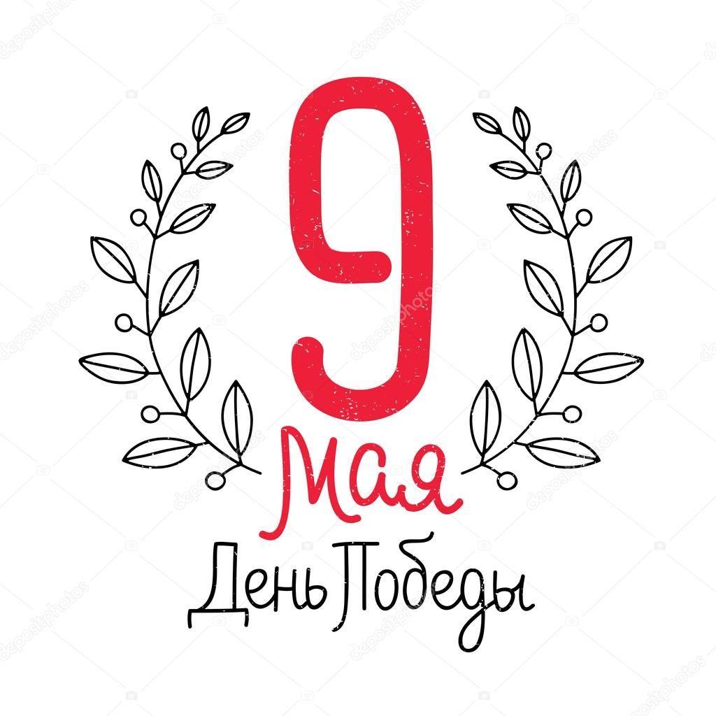 9 Maya Nadpis Otlichnyj Podarok Kartu K Dnyu Pobedy Vektornaya