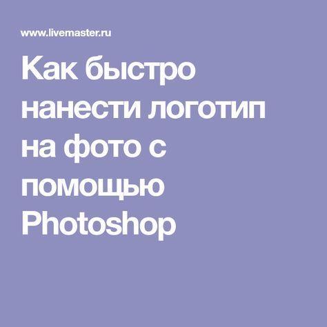 Как быстро нанести логотип на фото с помощью Photoshop ...