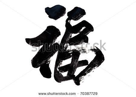"""This Chinese character """"Fu"""" means Blessing, Good Fortune, Good Luck.Fu is one of the most popular Chinese characters used in Chinese New Year."""