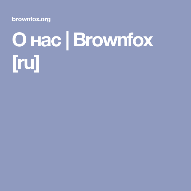 О нас     Brownfox [ru]