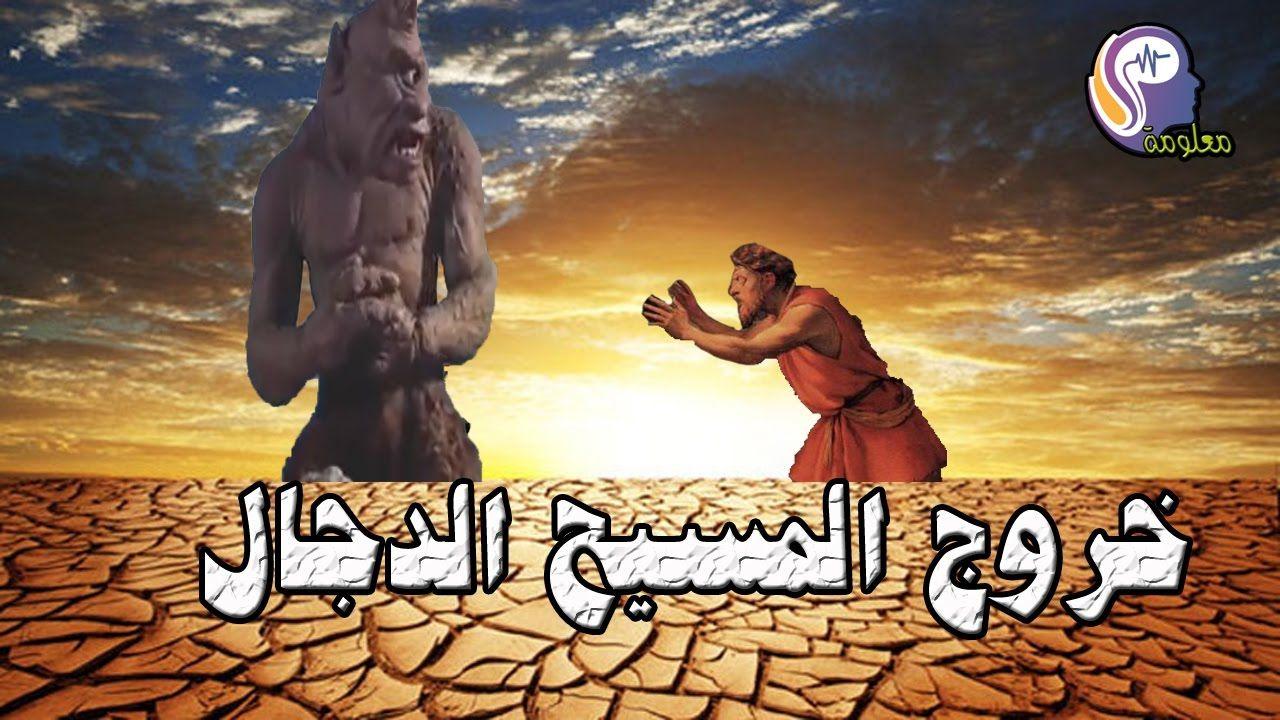 المسيح الدجال ومتى سيظهر وصراعه مع المهدى المنتظر وعيسى ابن مريم