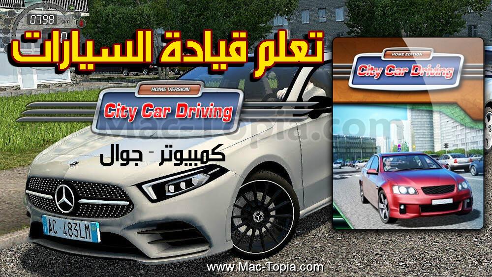 تحميل لعبة City Car Driving محاكاة قيادة السيارات للاندرويد و الايفون مجانا ماك توبيا City Car Car Sports Car