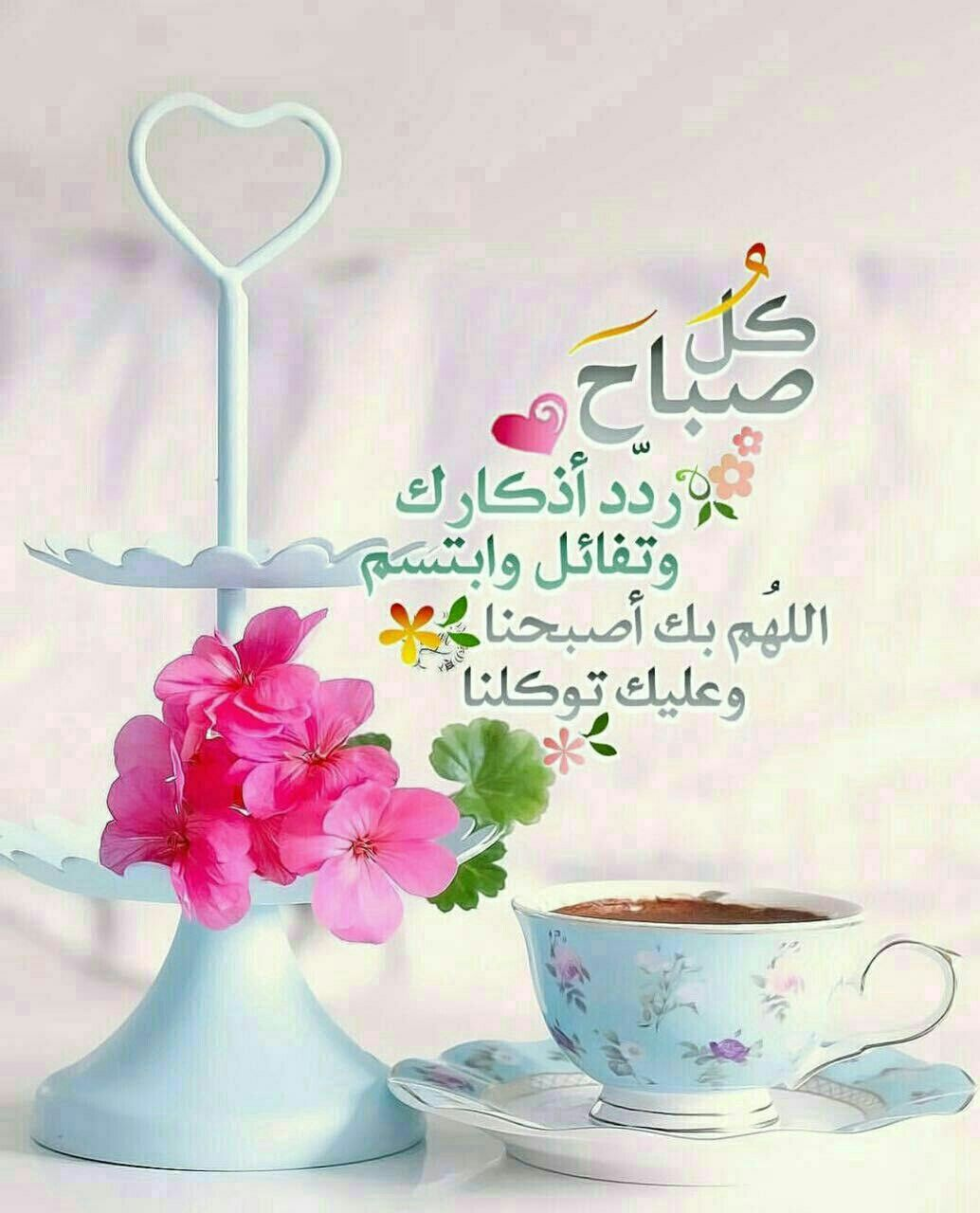 Pin By رحمة عبد الهادي On أجيب دعوة الداعي Flower Iphone Wallpaper Morning Greeting Place Card Holders