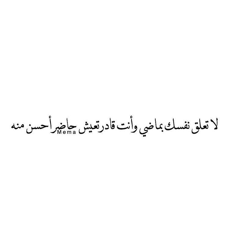 مقتبسات م Islamic Inspirational Quotes Inspirational Quotes Quotes