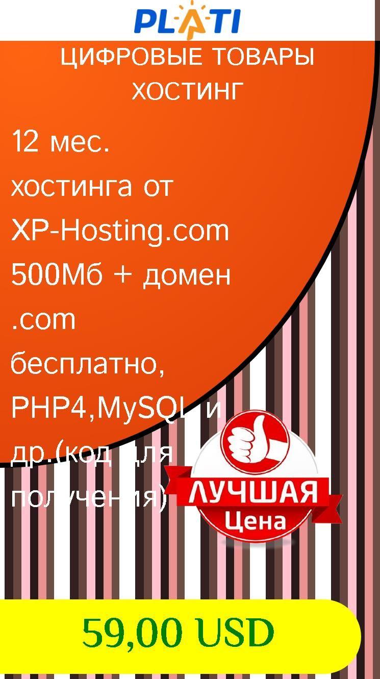Бесплатный хостинг 500мб провайдеры с бесплатным хостингом
