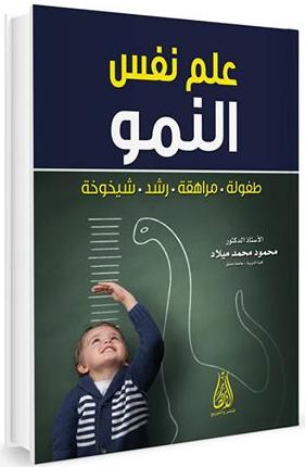 علم نفس النمو طفولة مراهقة رشد شيخوخة تأليف محمود محمد ميلاد Books