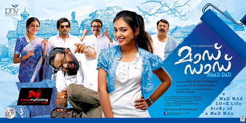 Maad Dad Wallpapers Dad movie, Dads, Movie wallpapers